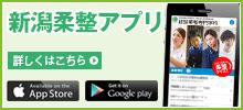 新潟柔整アプリ